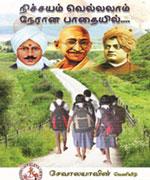 Sevalaya BGV Moral Education Book_Tamil