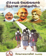 Sevalaya BGV Moral Education Book_Tamil