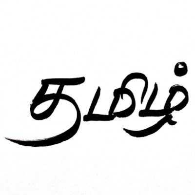 Inauguration of Tamil Club and Kavidhai Club - Sevalaya